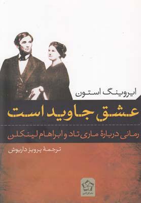 کتاب عشق جاوید است