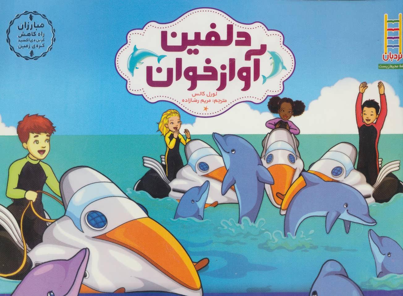 کتاب دلفین آواز خوان