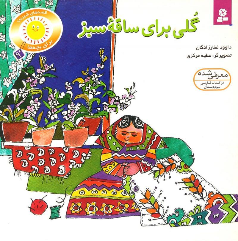 کتاب گلی برای ساقه سبز