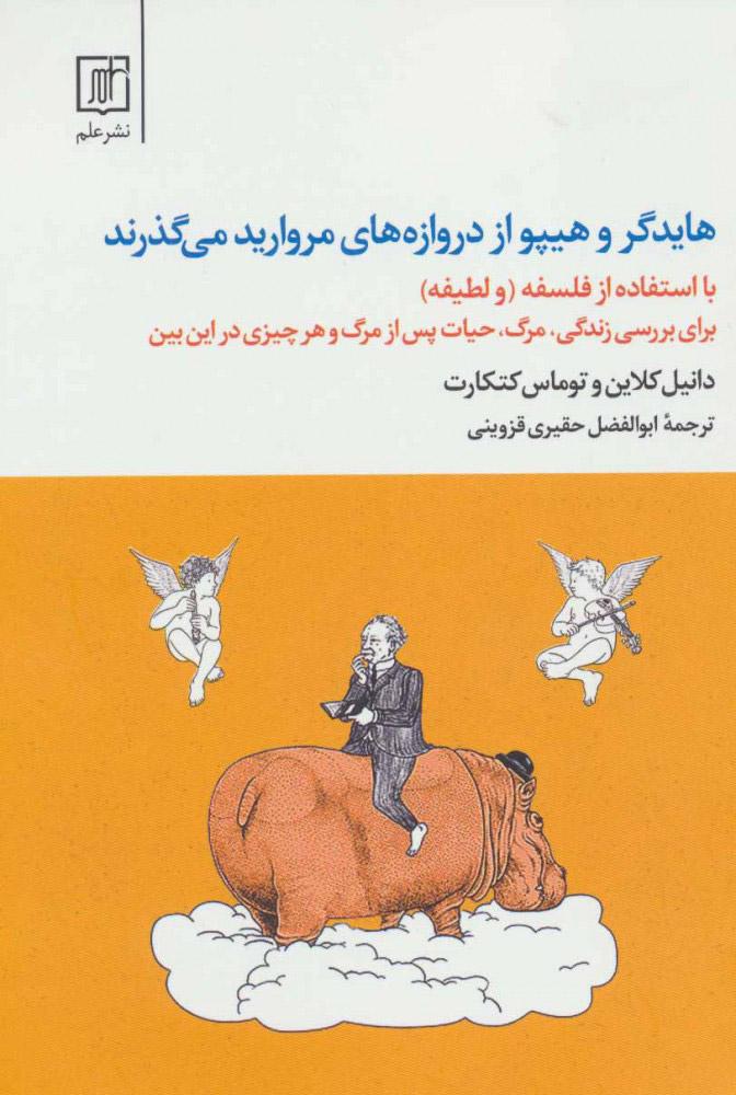 کتاب هایدگر و هیپو از دروازه های مروارید می گذرند