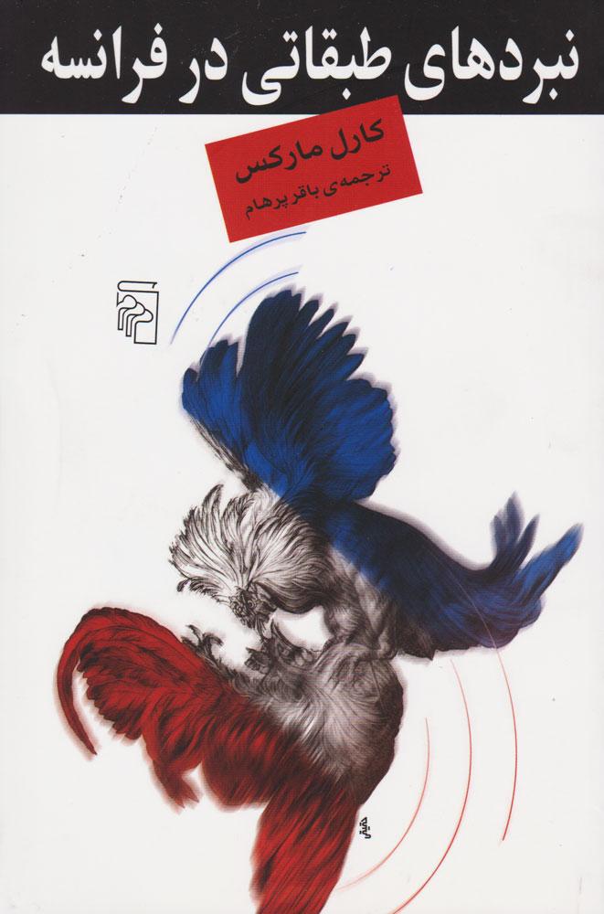 کتاب نبردهای طبقاتی در فرانسه