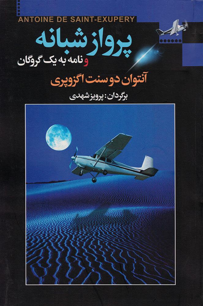 کتاب پرواز شبانه