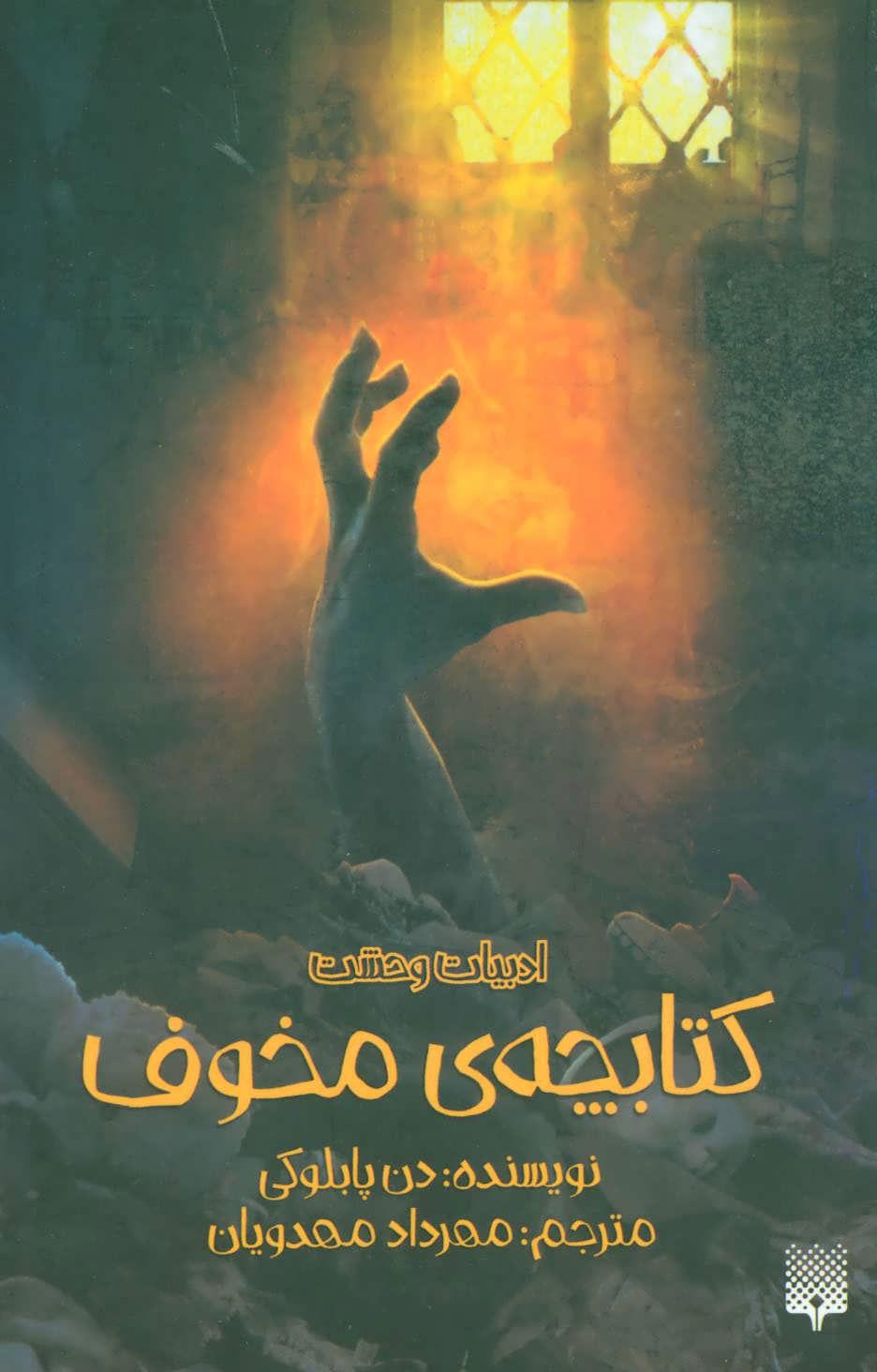 کتاب کتابچه ی مخوف