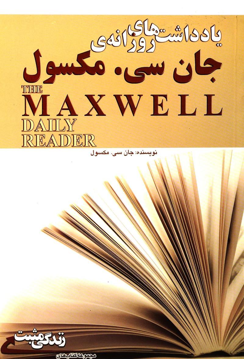 کتاب یادداشت های روزانه ی جان سی مکسول