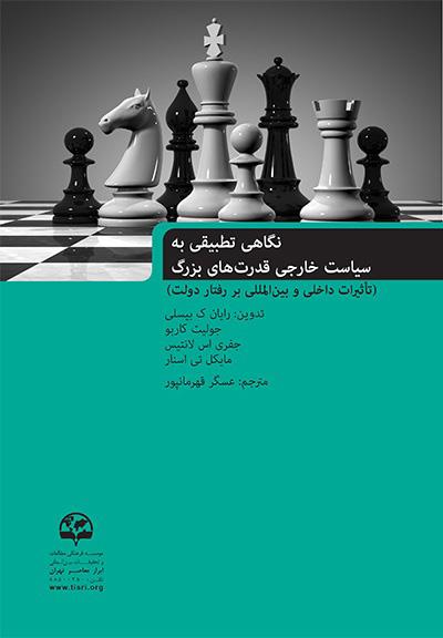 کتاب نگاهی تطبیقی به سیاست خارجی قدرت های بزرگ
