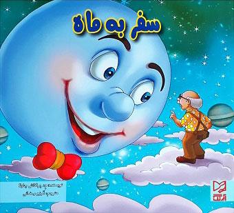 کتاب سفر به ماه