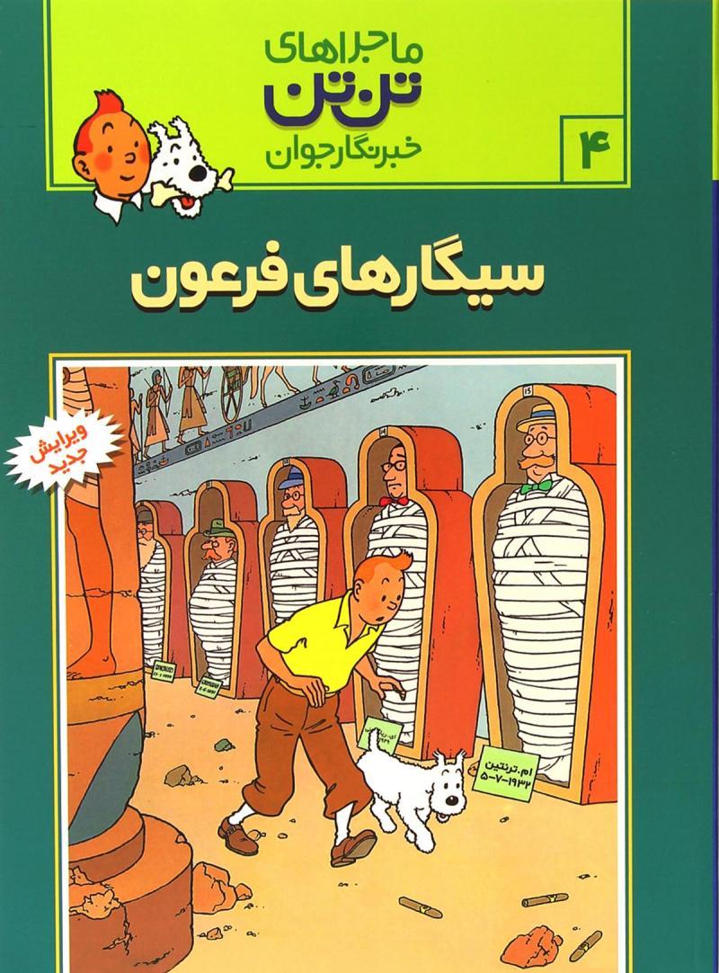 کتاب ماجراهای تن تن (4)