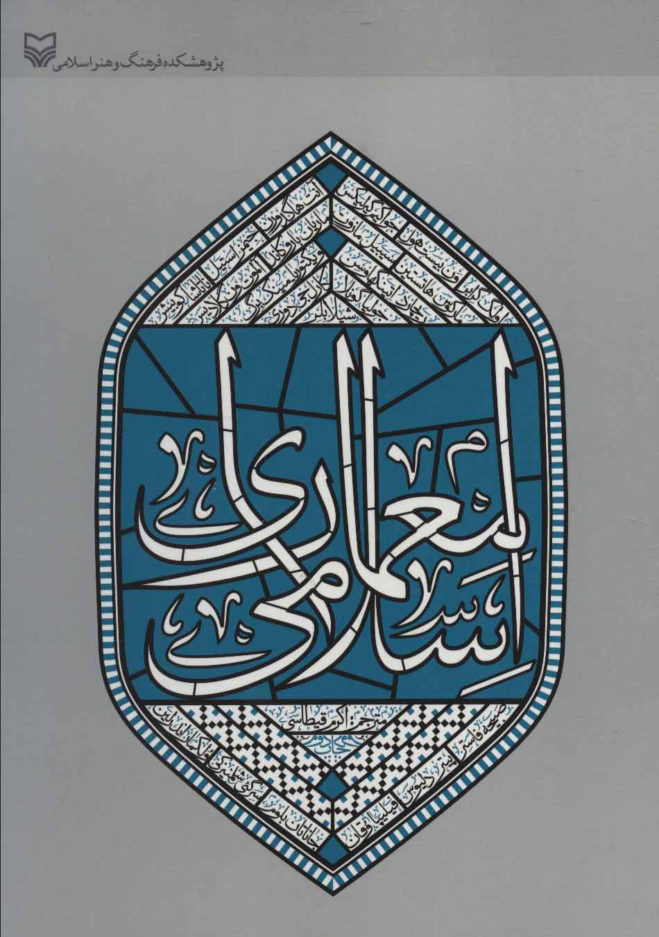 کتاب معماری اسلامی