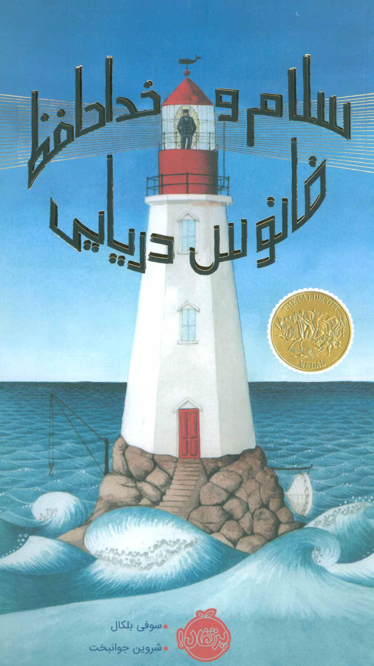 کتاب سلام و خداحافظ فانوس دریایی