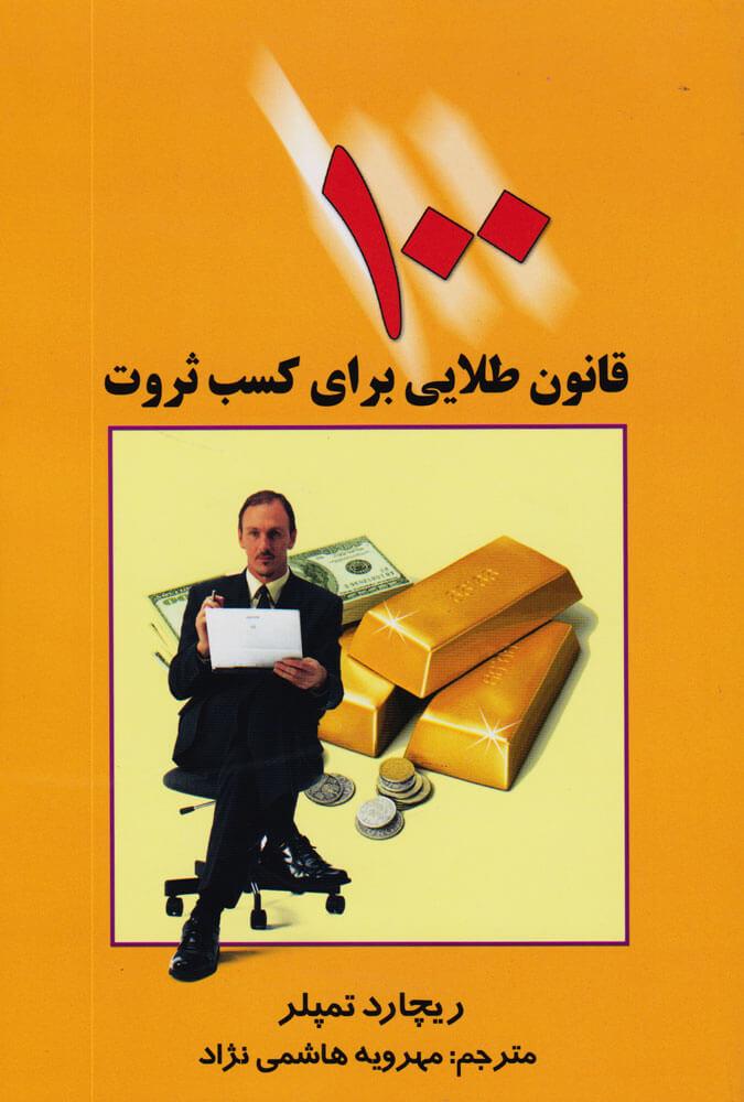 کتاب 100 قانون طلایی برای کسب ثروت