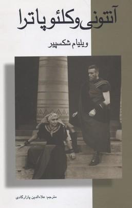 کتاب آنتونی و کلئو پاترا