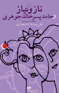کتاب ناز و نیاز و حامد پسر خالدجوهری
