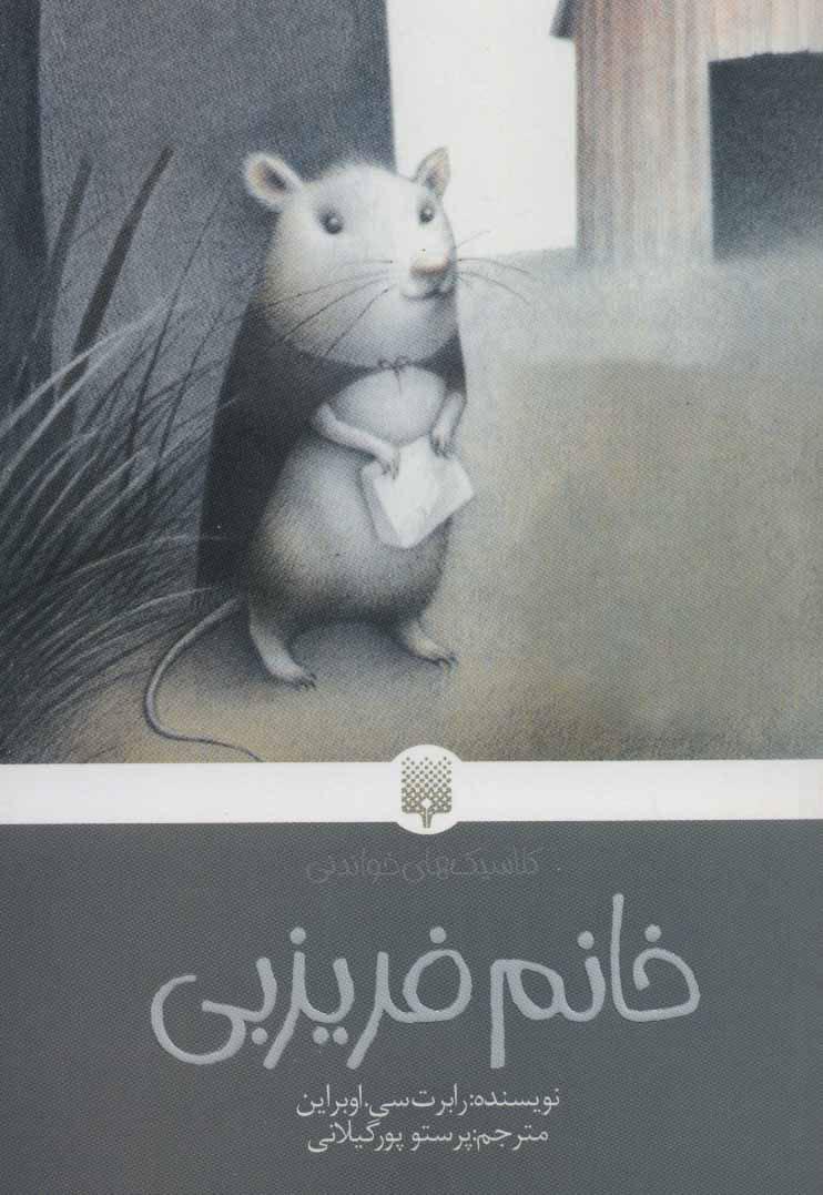 کتاب خانم فریزبی