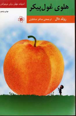 کتاب هلوی غول پیکر