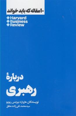 کتاب درباره رهبری