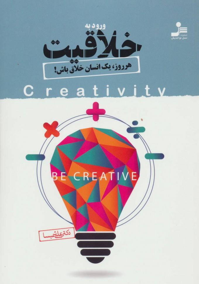 کتاب ورود به خلاقیت