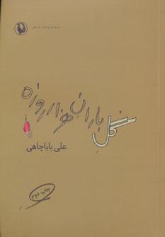 کتاب گل باران هزار روزه