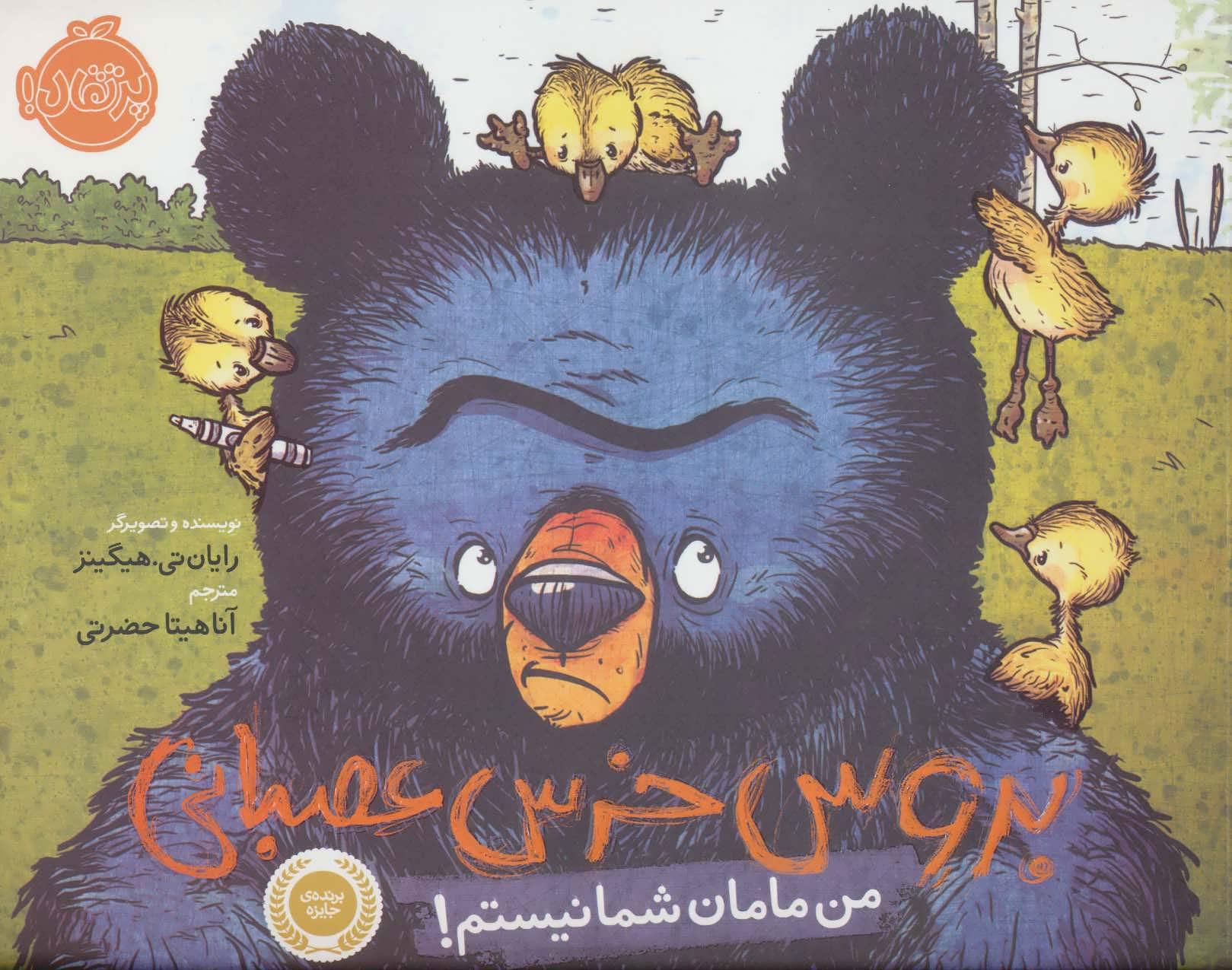 رمان بروس خرس عصبانی 1