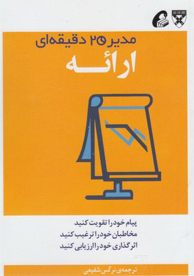 کتاب ارائه