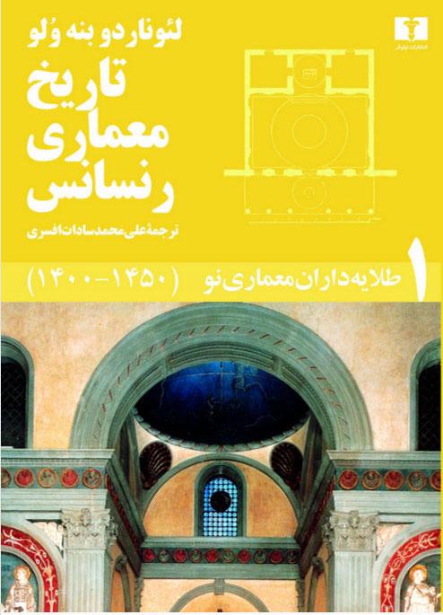 کتاب تاریخ معماری رنسانس