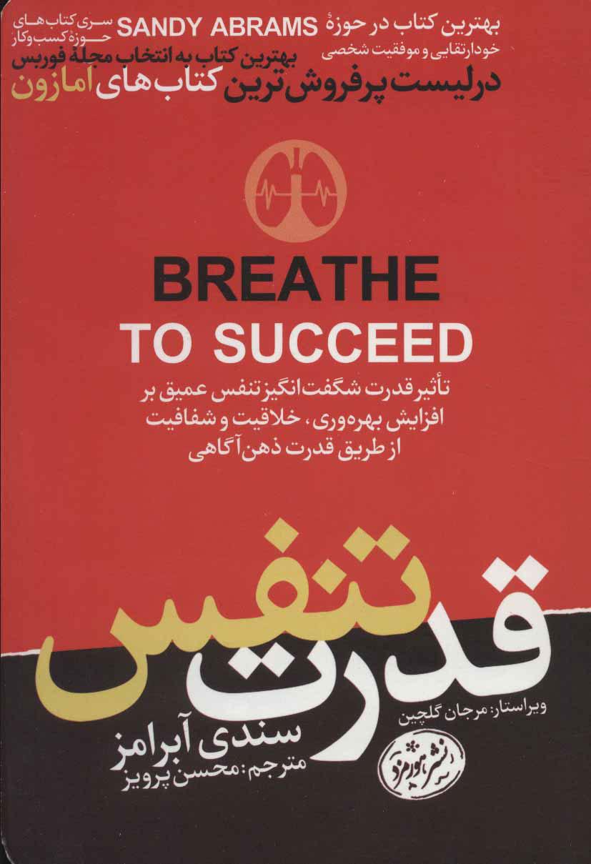 کتاب قدرت تنفس