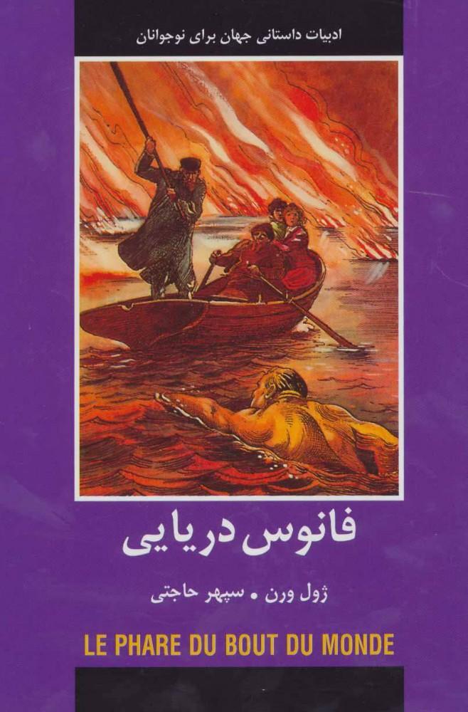 کتاب انوس دریایی