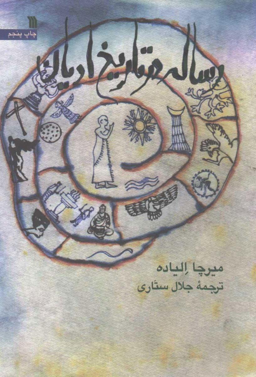 کتاب رساله در تاریخ ادیان