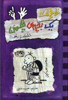 کتاب خاطرات یک بچه ی چلمن 6