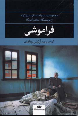 کتاب فراموشی