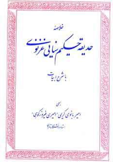 کتاب خلاصه حدیقه حکیم سنایی غزنوی