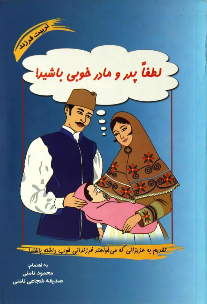 کتاب لطفا پدر و مادر خوبی باشید