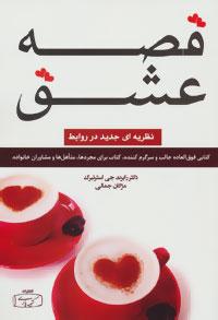 کتاب قصه عشق