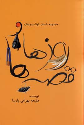 کتاب روزها و قصه ها