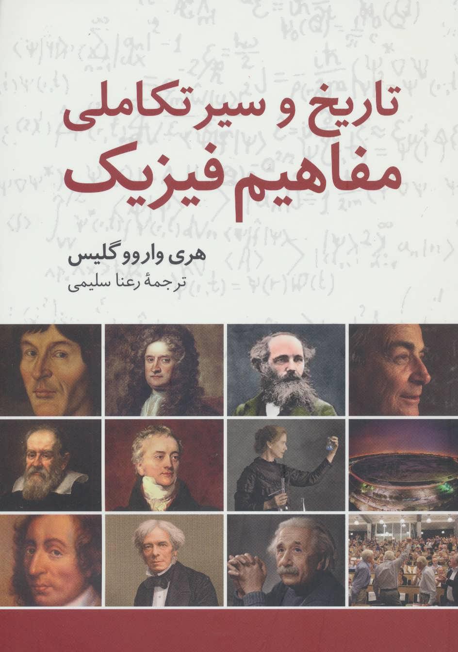 کتاب تاریخ و سیر تکاملی مفاهیم فیزیک