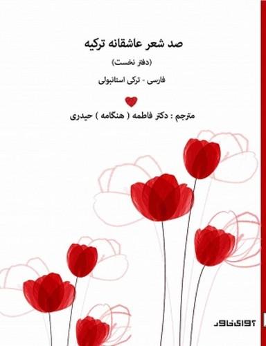 کتاب صد شعر عاشقانه ی ترکیه