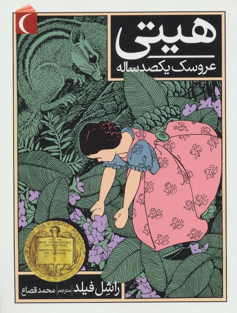 کتاب هیتی عروسک یکصد ساله