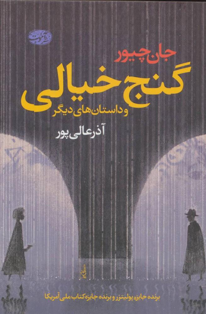 کتاب گنج خیالی و داستان های دیگر