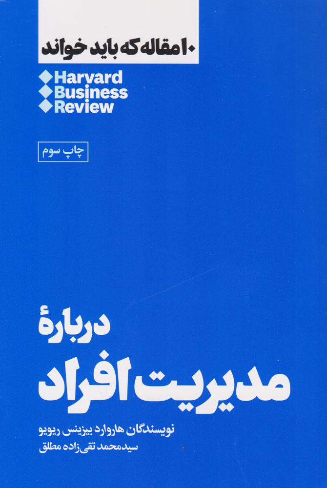کتاب درباره مدیریت افراد