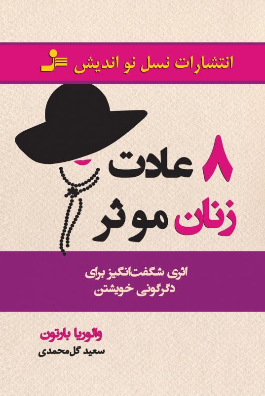 کتاب 8 عادت زنان موثر