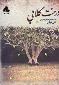 کتاب درخت گلابی