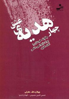 کتاب چهار هدیه ی عشق