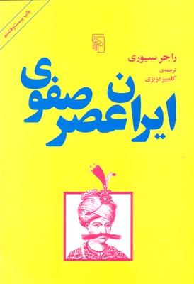 کتاب ایران عصر صفوی