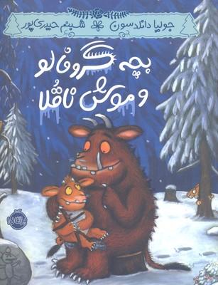 کتاب بچه گروفالو و موش ناقلا