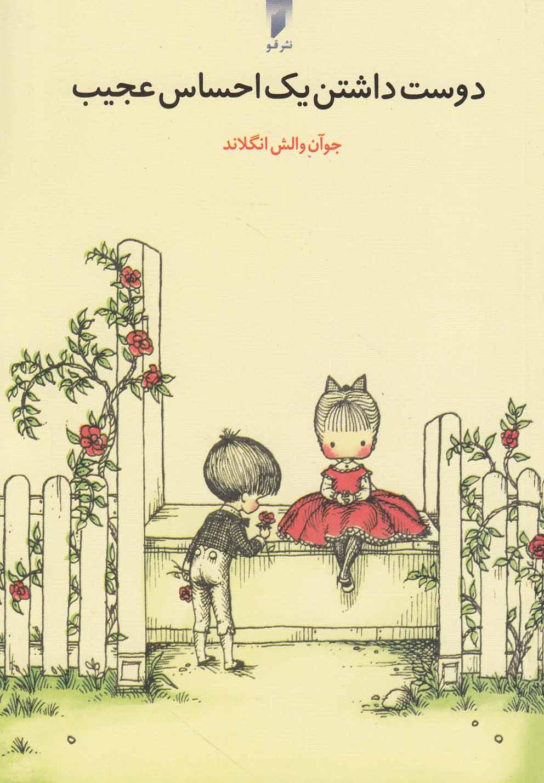 کتاب دوست داشتن یک احساس عجیب