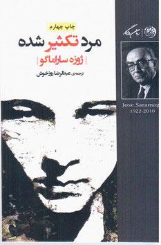 کتاب مرد تکثیر شده