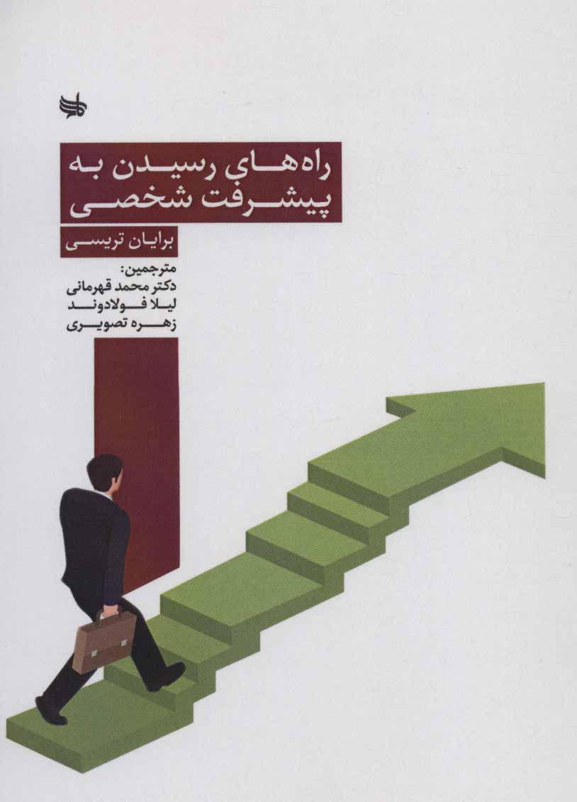 کتاب راه های رسیدن به پیشرفت شخصی