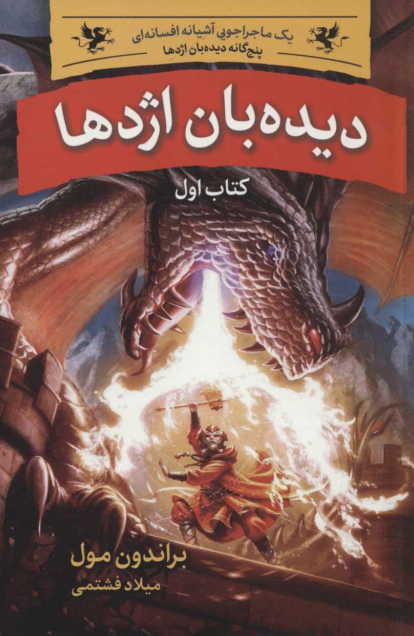 کتاب دیده بان اژدها (پنج گانه ی دیده بان اژدها)کتاب اول