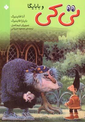 کتاب تی کی و بابایگا