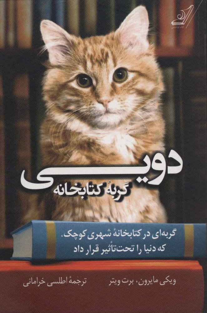 کتاب دویی گربه کتابخانه