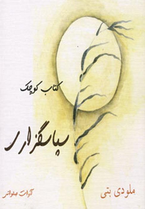 کتاب سپاسگزاری
